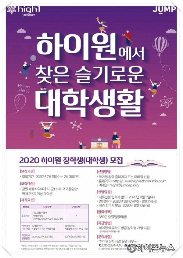 batch_[크기변환]하이원 장학생(대학생) 포스터_최종본.jpg